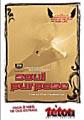 Soul Purpose la nueva película de TGR