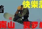 Comienza el boom del snowboard en China